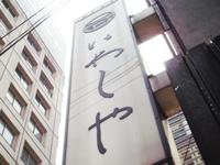 iwashiya.jpg