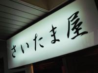 saitamaya.jpg