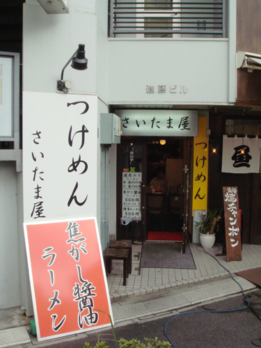 saitamaya06.jpg