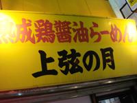 jyogennotsuki.jpg