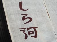 shirakawa.jpg