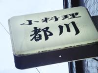 togawa.jpg