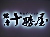 tokachiya.jpg