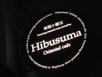 hibusuma.jpg