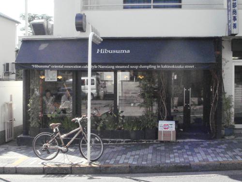 hibusuma16.jpg