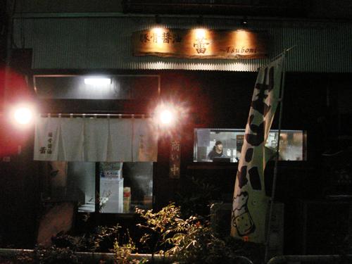tsubomi09.jpg