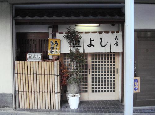 naoyoshi12.jpg