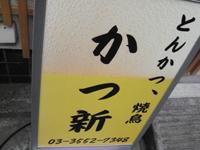 katusshin2.jpg