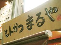 maruya-karasu.jpg