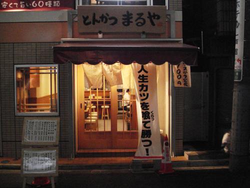 maruya-karasu11.jpg