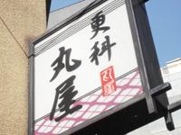 maruyashintomi.jpg