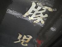 tonji2.jpg