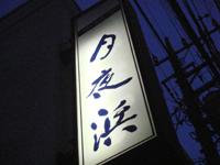 tsukiyahama.jpg