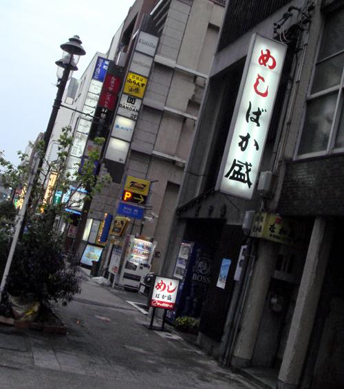 bakamori01.jpg
