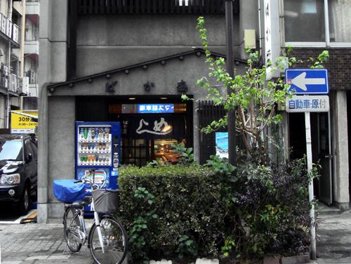 bakamori10.jpg