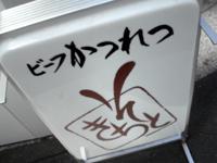 sotokichi.jpg