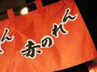 博多麺房「赤のれん」で チャーシュゥめん博多ラーメンとの出会い