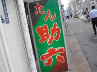 sukeroku.jpg