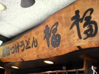 fukufuku2.jpg