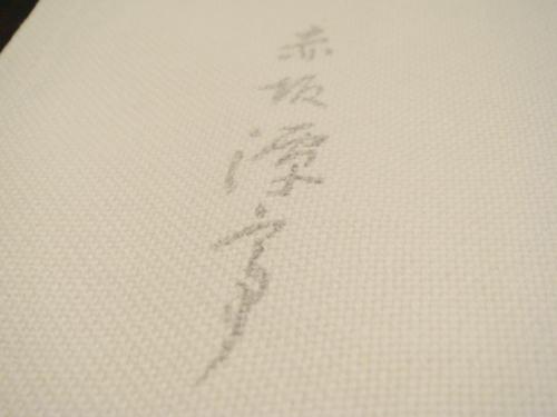 akasakatantei18.jpg