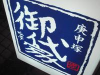 miyoke.jpg