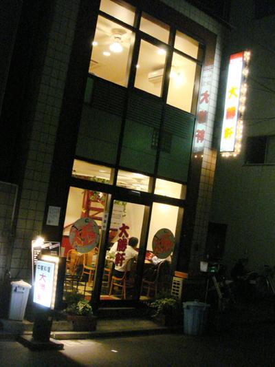 shinkawataishoken09.jpg