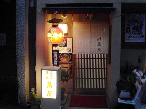 yorozuya08.jpg