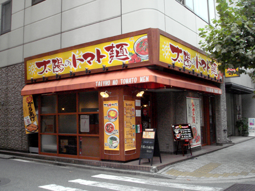 taiyotomato09.jpg
