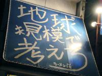 chikyukibo.jpg