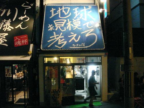 chikyukibo10.jpg