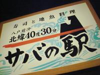 sabanoeki.jpg