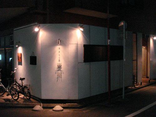 keishu12.jpg
