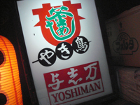yoshiman.jpg