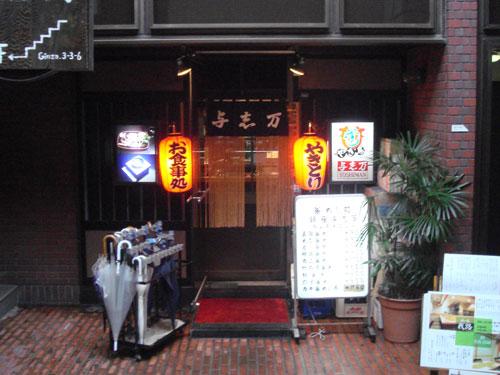 yoshiman07.jpg