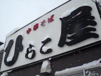 hirakoya.jpg