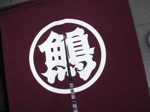 nagaohamada01.jpg