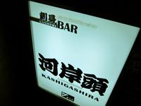 kashigashira.jpg