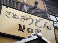 natsumeya.jpg