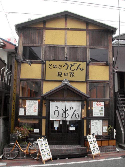 natsumeya09.jpg