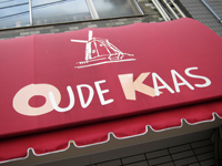オランダ家庭料理「アウデ・カース」で トマトスープドイツェステーキ