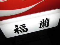中華「福蘭」で 異形なるシューマイギョウザ意表つくタンタンメン