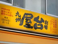 kyushuyatai.jpg