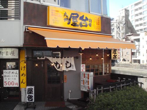 kyushuyatai06.jpg
