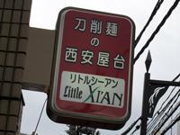 littlexian.jpg