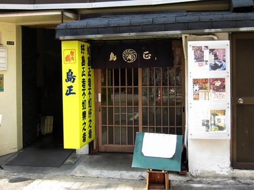 shimasho07.jpg
