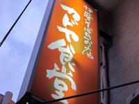 kadoyashokudo.jpg