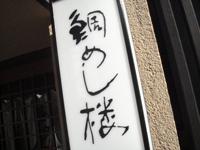 taimeshiro.jpg