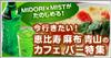 banner_tokyo_midorimist.jpg