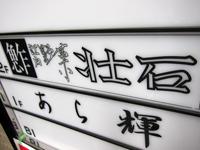 鮓 江戸野菜「銀座 壮石」で 穴子丼まぐろづけ丼漱石と寿司岩と