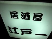 edoichi.jpg